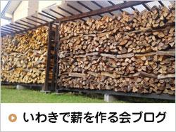 いわきで薪を作る会ブログ